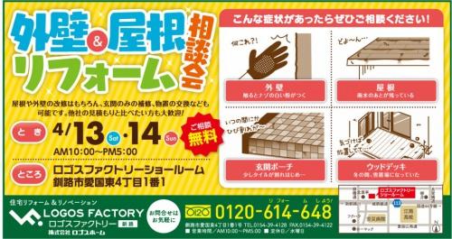 ロゴスファクトリー釧路店