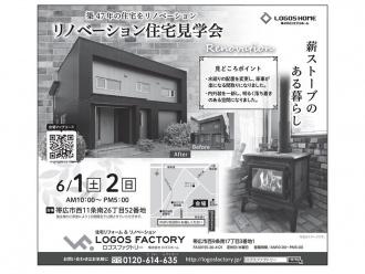 ロゴスファクトリー見学会6/1・2広告