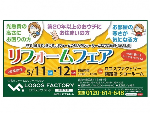 釧路店フェア広告
