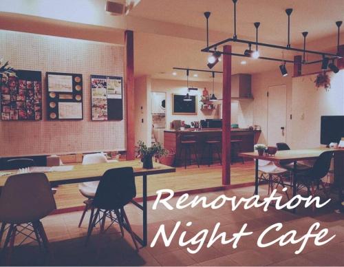 リノベしたカフェで夜カフェ。竹内建設の厚別区にあるリノベモデルハウスで開催。