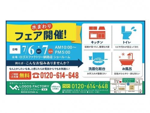 ロゴスファクトリー釧路店で「水回りリフォーム相談会」が開催されます。気になる水回りことはなんでも相談。