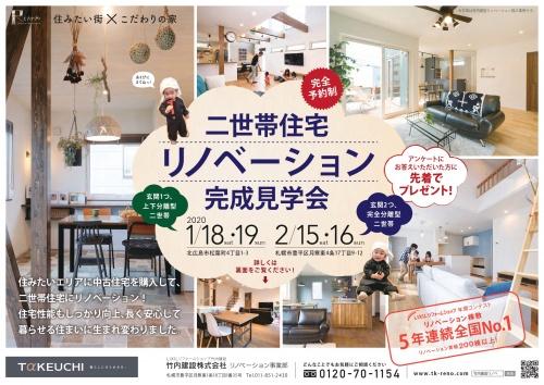 中古住宅を購入して玄関共用の二世帯住宅にリノベーション。1階はバリアフリー設計。2階は生活動線を考え抜いた暮らしやすいアイデアがたくさん。北海道北広島市で竹内建設のリノベーション完成見学会を実施します。
