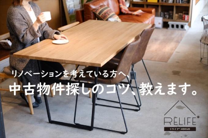 札幌市中央区、RELIFE*[リライフ]/㈱北王のリフォーム・リノベーション無料個別相談会。中古物件探し、2世帯リフォーム、中古リノベーション、デザインやインテリアの相談など、住まいのことをお気軽に相談できます。