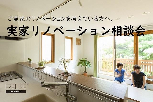 札幌市中央区、RELIFE*[リライフ]/㈱北王の実家リノベーション相談会。中古物件探し、2世帯リフォーム、中古リノベーション、デザインやインテリアの相談など、住まいのことをお気軽に相談できます。