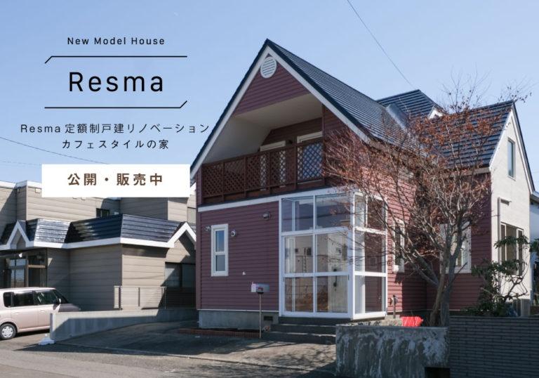 札幌市中央区、RELIFE*[リライフ]/㈱北王の定額制戸建リノベーションモデルハウスが完成。「カフェ」テイスト。中古物件探し、2世帯リフォーム、中古リノベーション、デザインやインテリアの相談など、住まいのことをお気軽に相談できます。