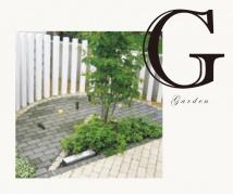 狭い庭に奥行きを演出する