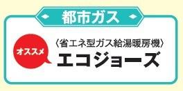給湯器のガス使用量が抑えられるエコジョーズ //www.pdreform.jp/ecojozu.html