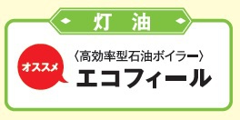 排ガス中の熱を利用したエコフィール //www.pdreform.jp/ecofeel.html